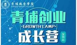 青埔创业成长营——深圳第二期