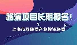 创业者路演长期报名|上海市互联网产业投资联盟&亚马逊-静安投融专场