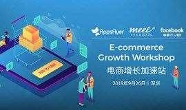 MeetSocial x AppsFlyer x Facebook电商增长加速站(深圳),和神秘大咖面对面