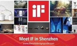 iF设计奖深圳说明会 | Meet iF in Shenzhen