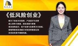 【深圳龙华樊登书店】-《低风险创业》 读书会沙龙分享