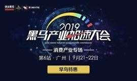 2019黑马产业加速大会 · 消费产业专场(广州)