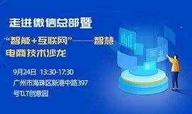 """走进微信总部暨  """"智能+互联网""""——智慧电商技术沙龙"""