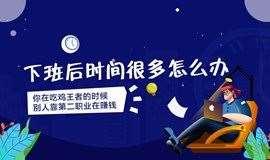 【下班后时间多】听说过有个兼职叫:教外国人中文?