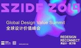 SZIDF2019|全球设计价值峰会