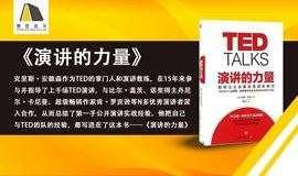 【深圳樊登书店】-《演讲的力量》特邀刘景斓老师为此赋能