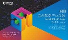 2019中国文创产业大会(广州·天河)开幕式暨主论坛