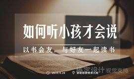 【樊登读书●上海】如何听孩子才会说?