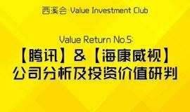 西溪会·Value investment Club | Value Return No.5