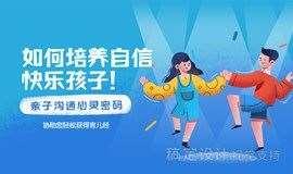 【樊登读书●广州】如何培养自信快乐的孩子?掌握亲子沟通心灵密码
