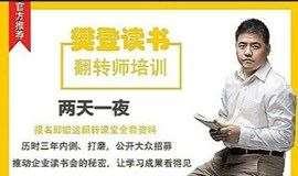【樊登读书】两天一夜大发牛牛怎么玩安徽 翻转师特训营第4期报名!!!