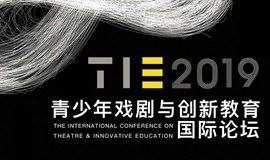 TIE 2019 青少年戏剧与创新教育国际论坛