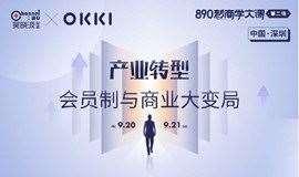 吴晓波890新商学大课-产业转型会员制与商业大变局