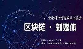 【区块链+新媒体】金融科技创新模式交流会