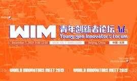 2019世界创新者年会-青年创新者论坛