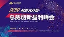 10月23-25日/ 春天创服 2019颠覆式营销《总裁创新盈利峰会》