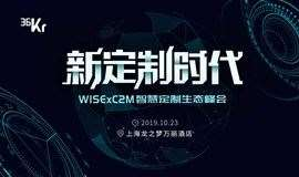 WISE x C2M 智慧定制生态峰会——新定制时代