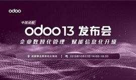 〖免费活动〗Odoo 13发布会 企业数智化管理 赋能信息化升级