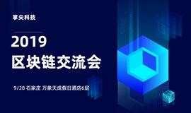 2019区块链交流会——石家庄站