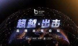 超越·出击——深诺集团(飞书+深诺)品牌出海论坛