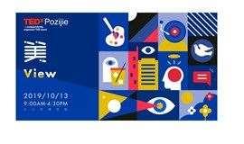 TEDxPozijie 2019:「美   view」年度大会