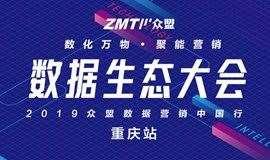 2019众盟数据生态大会·重庆站