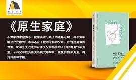 【深圳龙华樊登书店】-《原生家庭》-线下主题活动