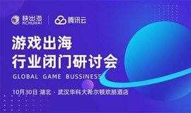 游戏出海行业闭门研讨会(武汉站)