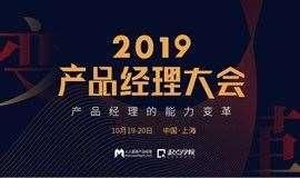 嘉宾公布 | 10月上海产品经理大会,产品创新/商业增长,12小时打破你的固有思维!