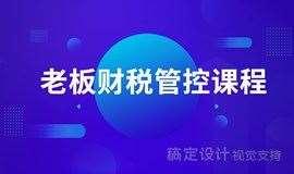 金财控股 老板财税管控--最易懂的老板财务课程  北京站