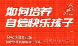 【樊登读书●上海】如何培养自信快乐的孩子?让爱流动