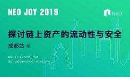 NEO JOY 2019成都站 | 探讨链上资产的流动性与安全
