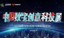 中国数字创意科技展暨2019CGF中国游戏节新闻发布