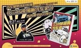 【西西弗书店·上海】汽车是男孩的浪漫——《三分钟漫画汽车史》分享会(下滑阅读活动详情)