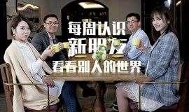 南京A伙伴:每周认识新朋友,看看别人的世界