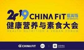 错过盛夏,还有金秋丨CHINAFIT健康营养与素食论坛-北京秋季站限量抢位!