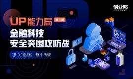 【UP能力局】金融科技:安全突围攻防战