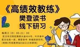 活动报名 | 樊登读书《高绩效教练》线下研习