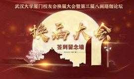 武汉大学厦门校友会换届大会暨第三届八闽珞珈论坛