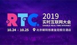 社交泛娱乐的未来之路--RTC Insight 闭门研讨会