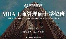 【新与成商学院】佛山•MBA硕士学位班--南京航空航天大学蔡启明教授《战略管理》