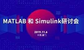 2019 MATLAB 和 Simulink技术研讨会 —— MATLAB助力自主研发 (厦门)