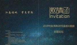 常来常熟-2019中国常熟时空遥感大数据主题论坛