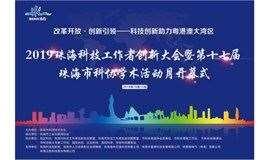 2019珠海科技工作者创新大会暨第十七届珠海市科协学术活动月开幕式