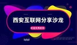 西安互联网分享沙龙