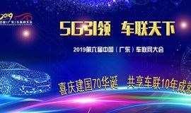 5G引领 车联天下——2019第六届中国(广东)车联网大会
