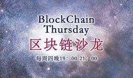 BlockChain Thursday区块链沙龙