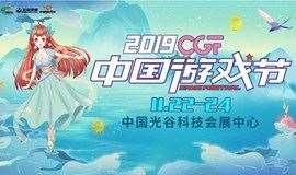 2019CGF中国游戏节