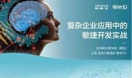 复杂企业应用中的敏捷开发实战 | QCon全球软件开发大会·上海站