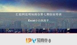 """汇桔网昆明知商谷创业培训第七期""""EXCEL技巧"""""""